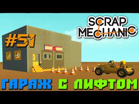 Scrap Mechanic \ #51 \ Гараж с Лифтом \ СКАЧАТЬ СКРАП МЕХАНИК !!!