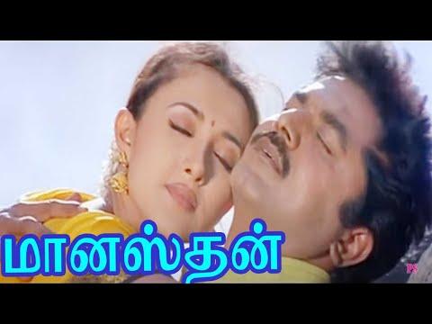 மானஸ்தன்    Manasthan    Tamil Superhit Movie Collection    Sarath Kumar Hits    1080P