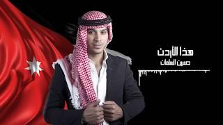 حسين السلمان - هذا الأردن | Hussein Al-Salman - Hatha Al Ordoun