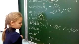 Орфографическая работа 3 класс