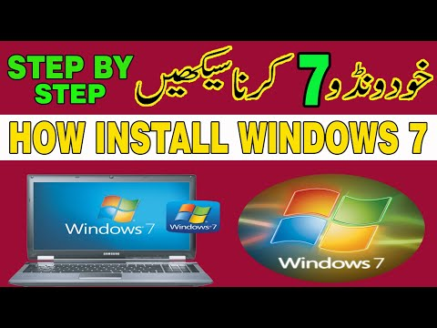 How To Install Windows 7 In Urdu And Hindi