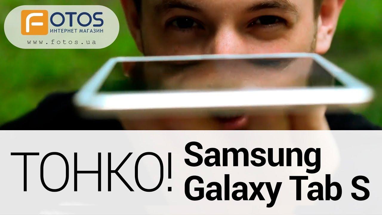 Samsung Galaxy Tab S! Тонко!