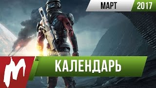 Календарь Игромании: Март 2017 (Mass Effect: Andromeda, Ghost Recon Wildlands, Nier: Automata)