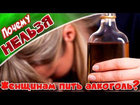 ➤Почему женщинам нельзя пить алкоголь?➤
