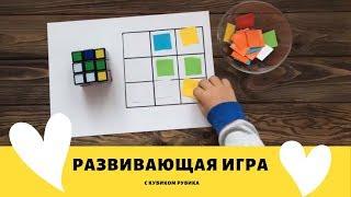 Развивающие Игры СВОИМИ РУКАМИ для Детей 3 лет | Кубик Рубика