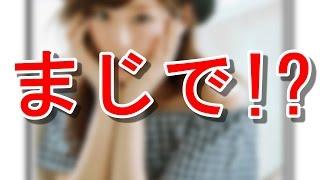 【衝撃】エンジェルハート 西内まりや 彼氏とのキスプリ画像流出!?相...