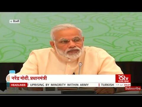 Hindi News Bulletin | हिंदी समाचार बुलेटिन – July 17, 2016 (9 am)