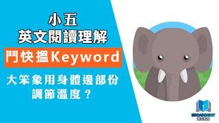 Publication Date: 2020-09-20 | Video Title: 小五英文教學|英文閱讀理解|大笨象用身體邊個部位調節體溫?