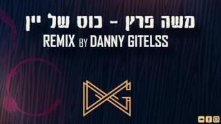 משה פרץ - כוס של יין (Danny Gitelss Remix)