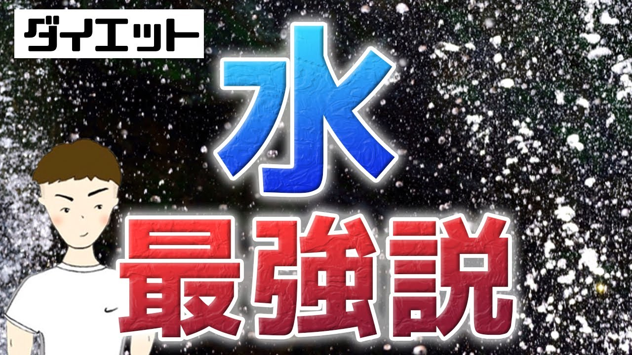 【衝撃】意外と知らない水のメリット3選