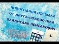 Новогодняя посылка от Друга-Подписчика, Владислав Пейсахович Прислал iPhone