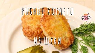 Рыбные котлеты из щуки 🐟 Вкусный рецепт рыбных котлет из щуки. Как приготовить котлетки из щуки