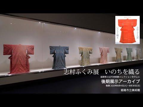 姫路市立美術館 特別企画展「志村ふくみ いのちを織る」後期(2020年8月3日~8月30日)展示アーカイブ