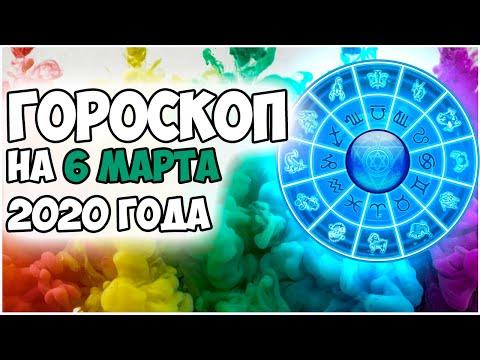 ГОРОСКОП НА 6 МАРТА 2020 ГОДА   для всех знаков зодиака