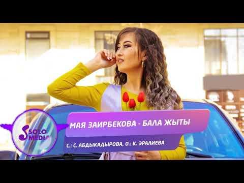 Мая Заирбекова - Бала жыты Жаныртылган