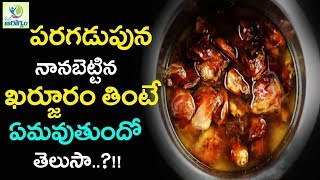 Top Benefits of Dates Soaked in water - Mana Arogyam Telugu health Tips