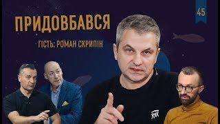 Роман Скрипін: про «Громадське», Гордона та монобільшість «Слуги народу»/Придовбався