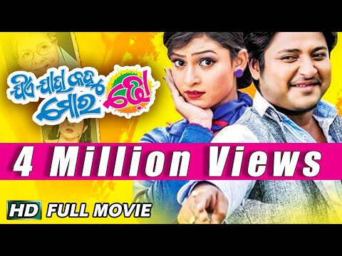 JIYE JAHA KAHU MORA DHO Odia Full Movie | Babusan, Sheetal | Sidharth TV