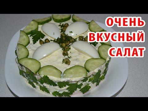 Салат с курицей и грибами  НАСЛАЖДЕНИЕ. Очень вкусный салат на праздничный стол. без регистрации и смс