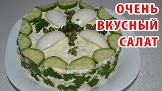 Салат с курицей и грибами « НАСЛАЖДЕНИЕ». Очень вкусный салат на праздничный стол.