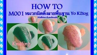 How to M001 Knitting hat / หมวกนิตติ้งลายพื้นฐาน Yo K2tog_ Mathineehandmade