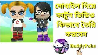 #Making YouTubers on BuddyPoke! Bangla