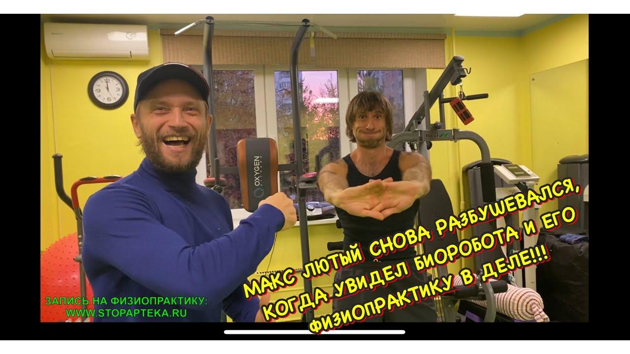 ФИЗИОПРАКТИКА В СТОПАПТЕКЕ - БАЛАНСИРОВКА ВСЕГО ОРГАНИЗМА!