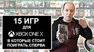 15 игр для Xbox One X, в которые стоит поиграть сперва! (ПЕРЕЗАЛИЛ)