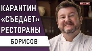 БИЗНЕС НА КАРАНТИНЕ - как Зеленский может помочь: Дмитрий Борисов - рестораны, Украина, Польша