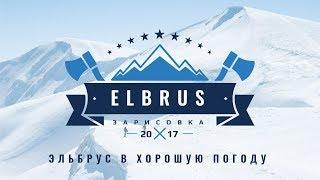 Эльбрус. Зарисовочка. Сноубординг на Эльбрусе. Склоны Эльбруса