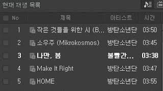 멜론 2019년 4월 13일 (2주차) TOP100 광고없는멜론 방탄신곡