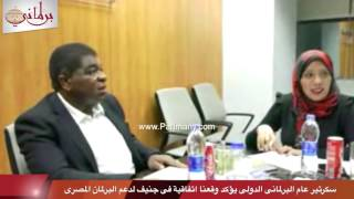 بالفيديو.. سكرتير اتحاد البرلمانى الدولى: على عبد العال وقع اتفاقية بجنيف لدعم البرلمان المصرى