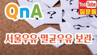 서울우유 멸균우유 보관