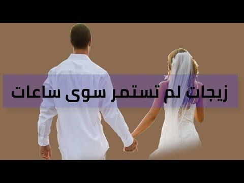 تعرف على اقصر زيجات المشاهير العرب