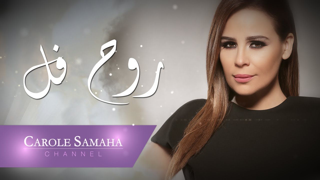 music carole samaha mp3