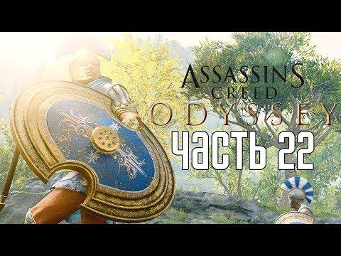 """Assassin's Creed: Odyssey ► Прохождение на русском #22 ► МИФИЧЕСКИЙ БОСС """"СФИНКС""""!"""