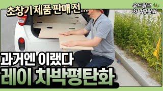 차박 평탄화 작업 / 우드링크 / 레이 차박 평탄화 /레이 솔로 차박 평탄화