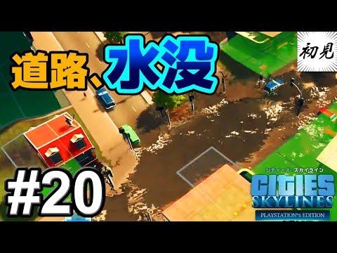 【シティーズスカイライン】実況 #20 ダム作ったら道路が水没した【PlayStation 4 Edition】