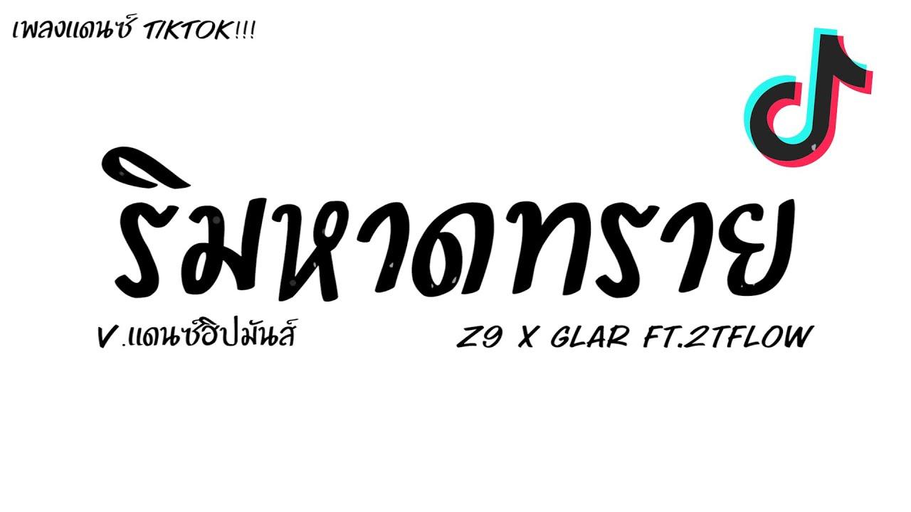 เพลงแดนซ์TikTok ( ริมหาดทราย - Z9 X GLAR FT.2TFLOW ) v.แดนซ์ฮิปมันส์   Dj Name