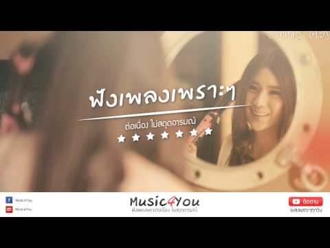 Music4You | รวมเพลงฮิต ติดชาร์ต เพราะๆ เดือนนี้ 2014 - 2015