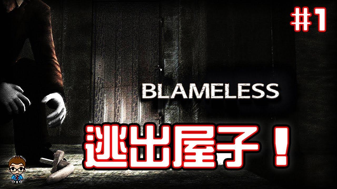 第一人稱恐怖解密遊戲《Blameless》恐怖遊戲|#1 逃出屋子!|【PiecesGaming】 - YouTube