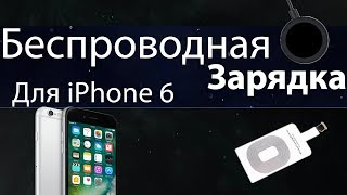 Беспроводная зарядка для iPhone 5/5s/SE/6/7 ! Как сделать? DIY