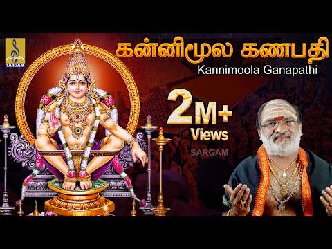 Kannimoola ganapathi - a song from the Album Pallikkattu Sung by Veeramani Raju