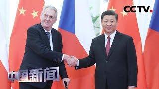 [中国新闻] 习近平会见捷克总统泽曼 | CCTV中文国际