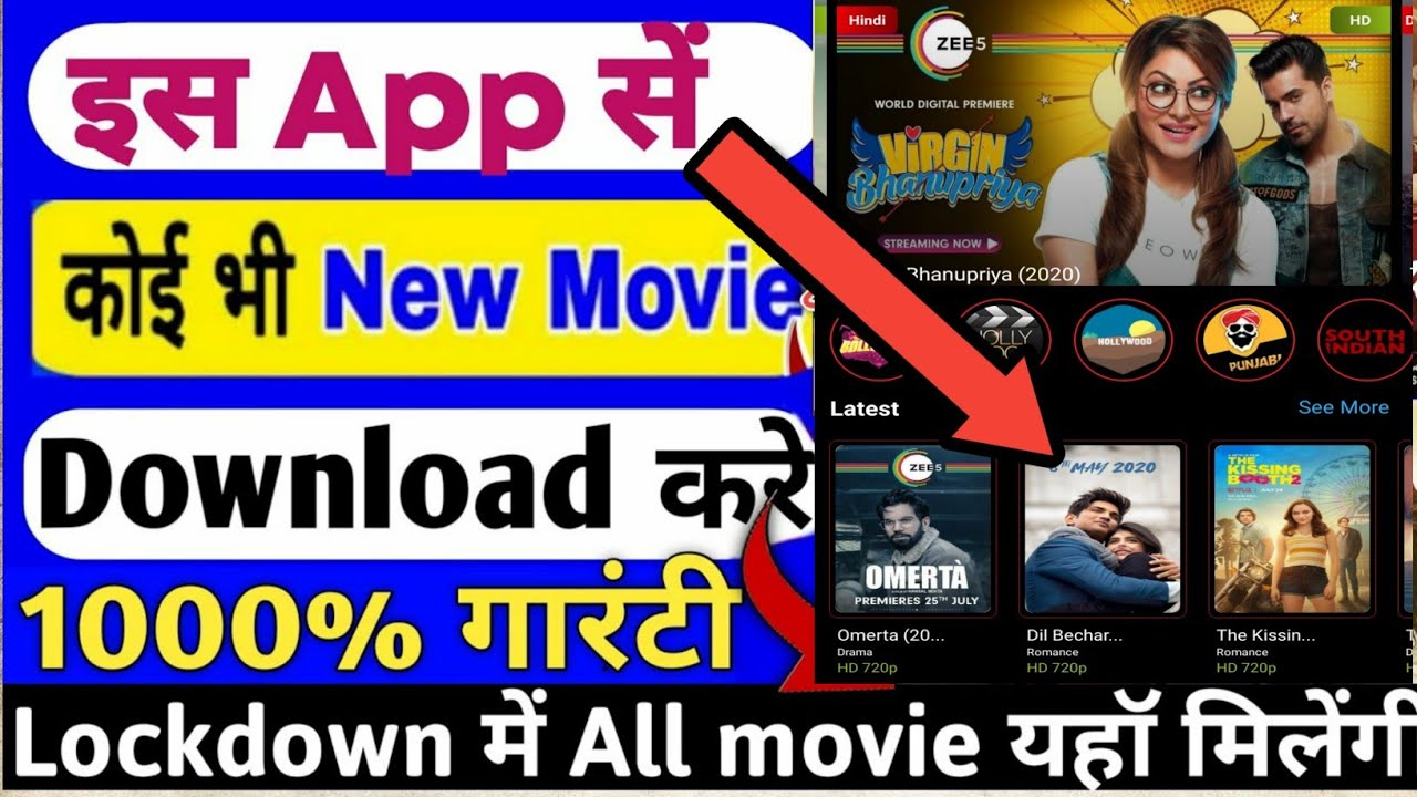 Download How to Download Any Latest Movie 2020 | Best New Movie App | Latest Movie Download Kaise kare 2020