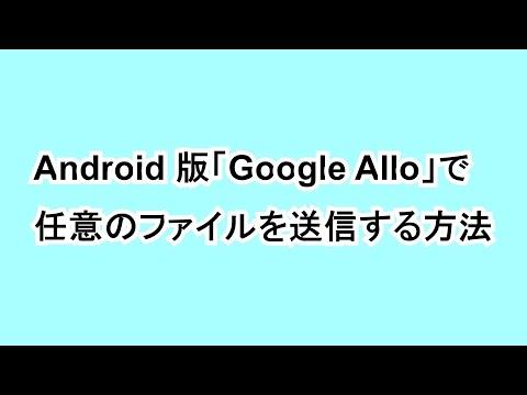 Android 版「Google Allo」で任意のファイルを送信する方法