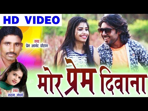 प्रेमआनंद चौहान-Cg Song-Mor Prem Diwana-Prem Anand Chauhan-Sarla Gandharw-Chhattisgarhi-Geet-HD-2018