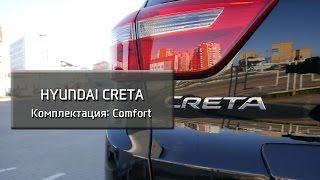 Hyundai Creta комплектация Comfort
