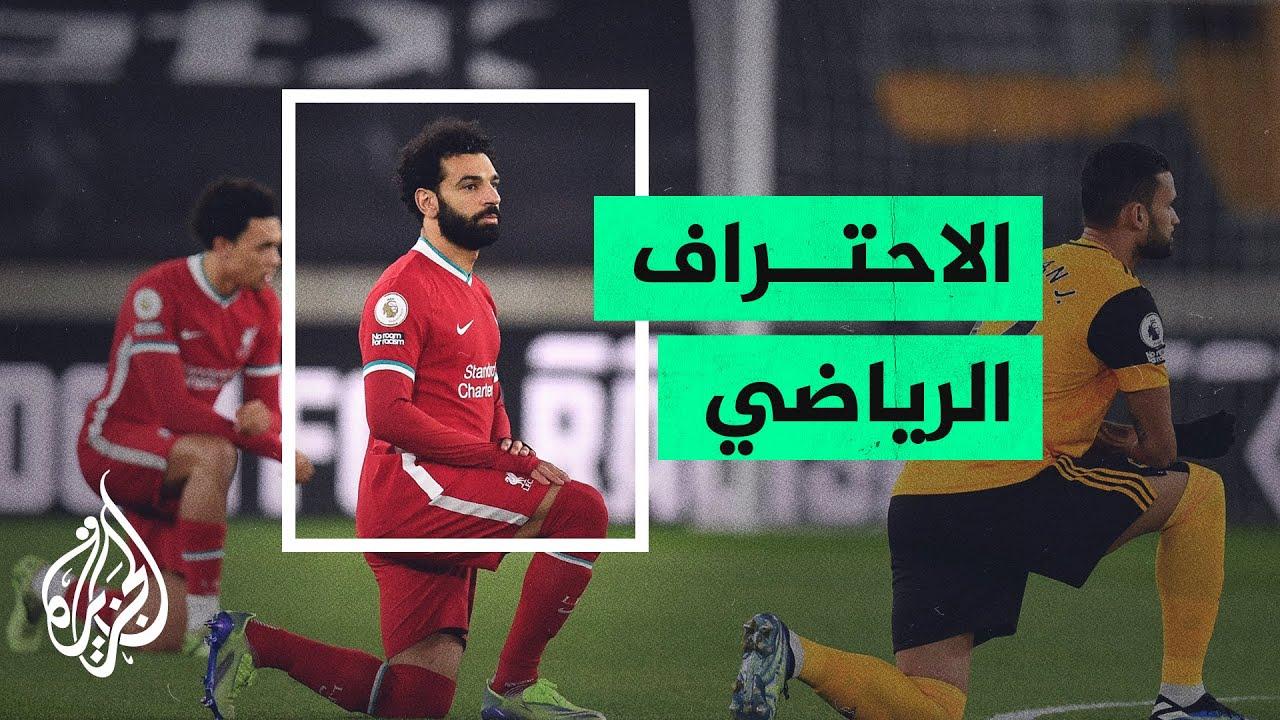 الاحتراف الرياضي في الوطن العربي.. هل أصلح كرة القدم أم أفسدها؟  - 04:57-2021 / 4 / 3