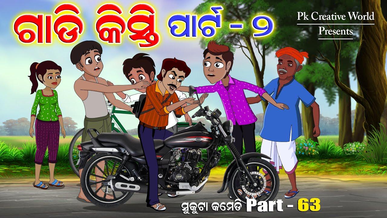 Gadi Kisti Part - 2 I Sukuta Comedy Part - 63 I Odia Comedy I Pk Creative World I Cartoon Jokes